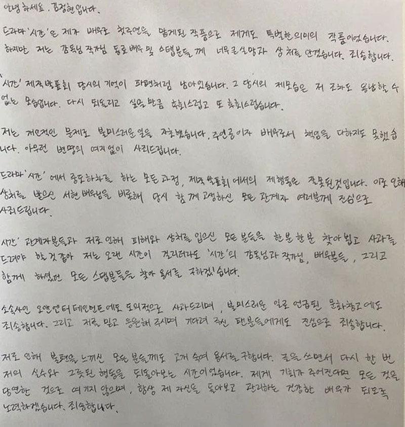 kim-jung-hyun-viet-thu-xin-loi-netizen-bi-boc-phot-moi-to-ve-dung-khong-3-35express